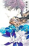シーラカンス(1) (別冊フレンドコミックス)