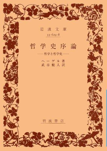 哲学史序論―哲学と哲学史 (岩波文庫 青 629-8)の詳細を見る