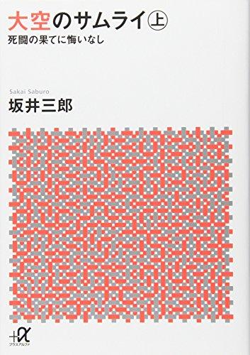 大空のサムライ(上) 死闘の果てに悔いなし (講談社+α文庫) -