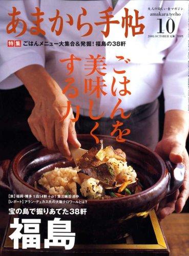 あまから手帖 2008年 10月号 [雑誌]