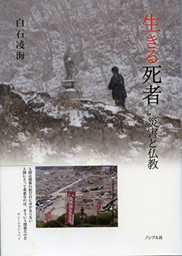 生きる死者 災害と仏教