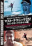 マスト・テクニック25!ロングボードスタイル編[DVD] (<DVD>)