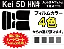 SUZUKI スズキ Kei 5D 車種別 カット済み カーフィルム HN / スーパーブラック