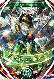 ウルトラマンフュージョンファイト/3弾/3-016 ギャラクトロン OR