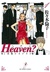 Heaven?〔新装版〕 1巻 表紙画像