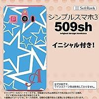 509SH スマホケース シンプルスマホ3 カバー イニシャル 星 水色×白 nk-509sh-1119ini S