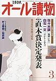 オール讀物 2010年 03月号 [雑誌]