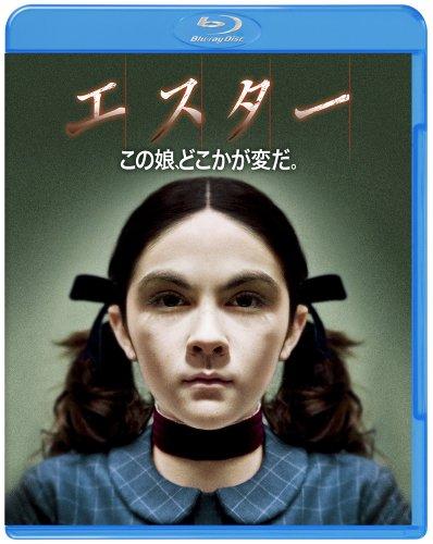 エスター [Blu-ray] -