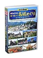 古城のまなざし ヨーロッパ名城めぐり DVD8枚組 (ケース付)セット