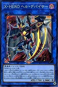 遊戯王カード X・HERO ヘル・デバイサー(スーパーレア) LINK VRAINS PACK 3(LVP3)   リンクヴレインズパック3 エクストラヒーロー 闇属性 悪魔族