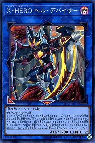 遊戯王カード X・HERO ヘル・デバイサー(スーパーレア) LINK VRAINS PACK 3(LVP3) | リンクヴレインズパック3 エクストラヒーロー 闇属性 悪魔族
