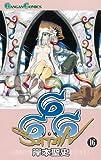 666~サタン~ 16 (ガンガンコミックス)