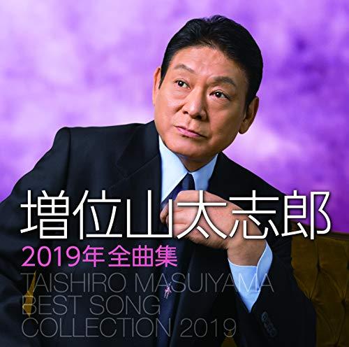 増位山太志郎2019年全曲集