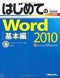 はじめてのWord2010基本編 (BASIC MASTER SERIES)