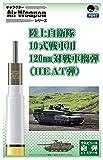 ぺあどっと キャラクターウェポンシリーズ 陸上自衛隊 10式戦車用 120mm対戦車榴弾 (HEAT弾) 全長約980mm 空気ビニール砲弾 PD57