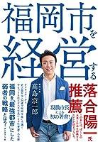 高島 宗一郎 (著)(9)新品: ¥ 1,620ポイント:30pt (2%)7点の新品/中古品を見る:¥ 1,555より