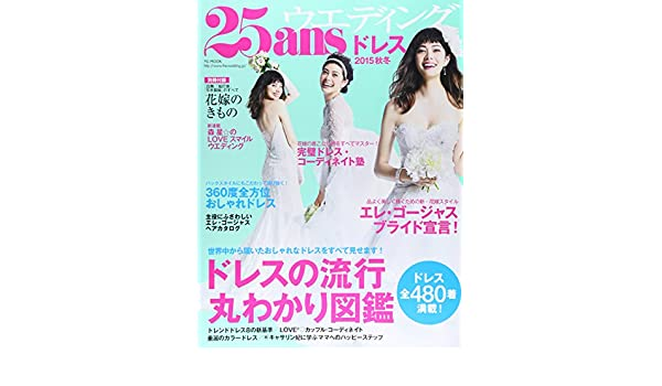 d2df0b3211c3a 25ansウエディング ドレス2015秋冬 (FG MOOK)