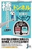 「橋」と「トンネル」に秘められた日本のドボク (じっぴコンパクト新書)