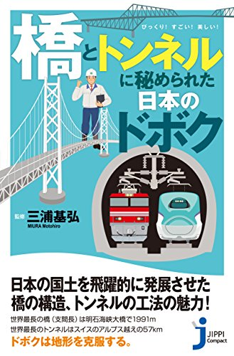 「橋」と「トンネル」に秘められた日本のドボク (じっぴコンパクト新書)の詳細を見る
