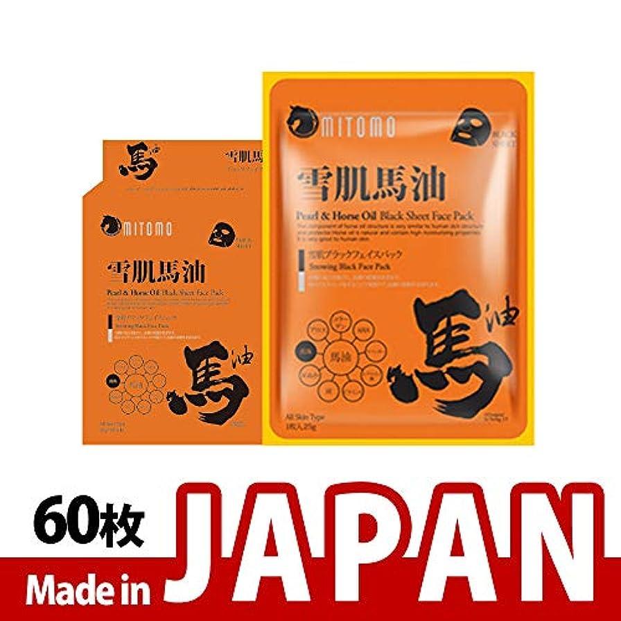 なにダメージ別々にMITOMO【MC740-A-1】日本製雪肌ブラックフェイスパック シートマスク/6枚入り/60枚/美容液/マスクパック/送料無料