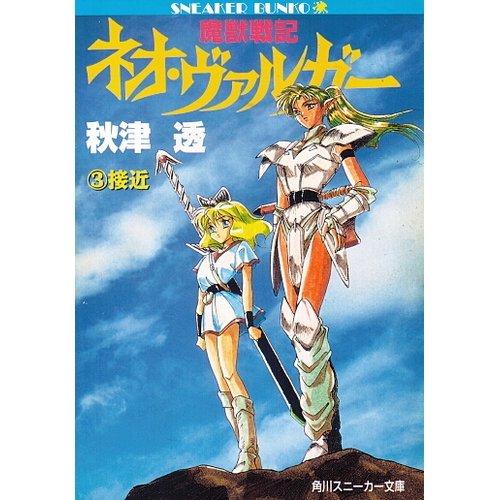魔獣戦記ネオ・ヴァルガー〈3〉接近 (角川スニーカー文庫)の詳細を見る