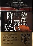 鷲は舞い降りた 完全版 (Hayakawa Novels)