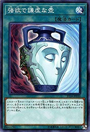 遊戯王/第10期/スターターデッキ/ST18-JP030 強欲で謙虚な壺