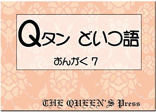 Qタン どいつ語: おんがく 7 Qタン どいつ語シリーズ