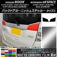 AP バックドアガーニッシュステッカー マットクローム調 タイプ2 ニッサン/ミツビシ デイズルークス/eKスペース ブラック AP-MTCR3551-BK 入数:1セット(2枚)