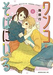 ワンコそばにいる(1) (コミックDAYSコミックス)