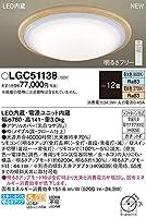 パナソニック照明器具(Panasonic) LEDシーリングライト リモコン調光・リモコン調色 LGC51138 (~12畳)