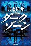 ダークゾーン(下) (祥伝社文庫)