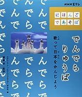 でんでらりゅうば―歌って日本をかんじよう (NHK Eテレ「にほんごであそぼ」)