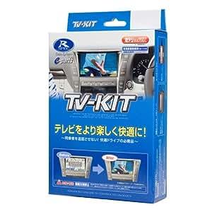 データシステム(Datasystem ) テレビキット(切替タイプ) UTV401(デミオ用)