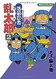 落第忍者乱太郎 2 (あさひコミックス)