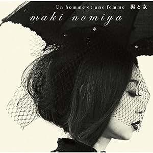 男と女 ~野宮真貴、フレンチ渋谷系を歌う。