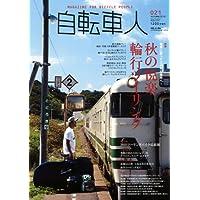 自転車人 no.021 特集:秋の悦楽輪行ツーリング (別冊山と溪谷)