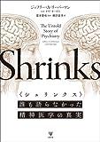 シュリンクス-誰も語らなかった精神医学の真実 画像
