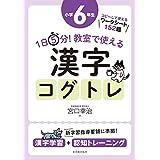 1日5分!  教室で使える漢字コグトレ 小学6年生