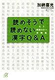 読めそうで読めない漢字Q&A もう間違わない! 実例集 (講談社+α文庫)
