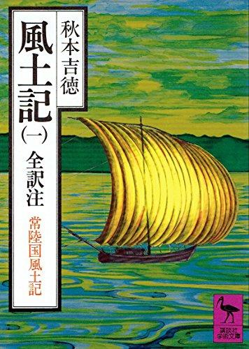 風土記 1―全訳注 常陸国風土記 (講談社学術文庫 385)