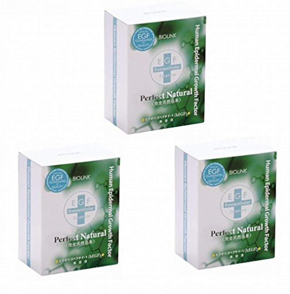 微生物布区別するEGFエクストラエッセンス パーフェクトナチュラル(PN)60ml ×3個セット