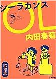 シーラカンスOL 昭和篇 (ぶんか社コミックス)