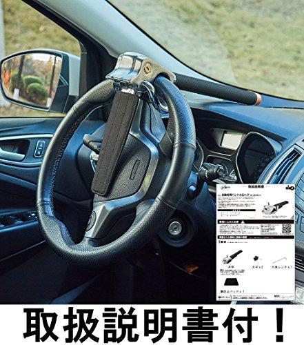 Globee ハンドルロック 保証付 2way T 型 ステアリング ロック 圧倒的な存在感 簡単 設置 車 盗難 いたずら...