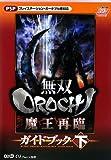 「無双OROCHI 魔王再臨 ガイドブック 下」の画像