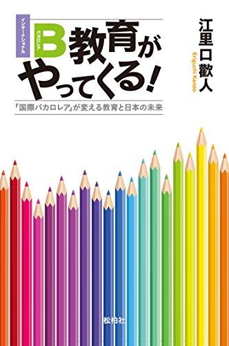 IB教育がやってくる!  「国際バカロレア」が変える教育と日本の未来の詳細を見る
