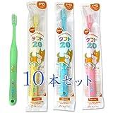 タフト20 PS プレミアムソフト 歯ブラシ混合歯列期用(6~12歳)×10本セット