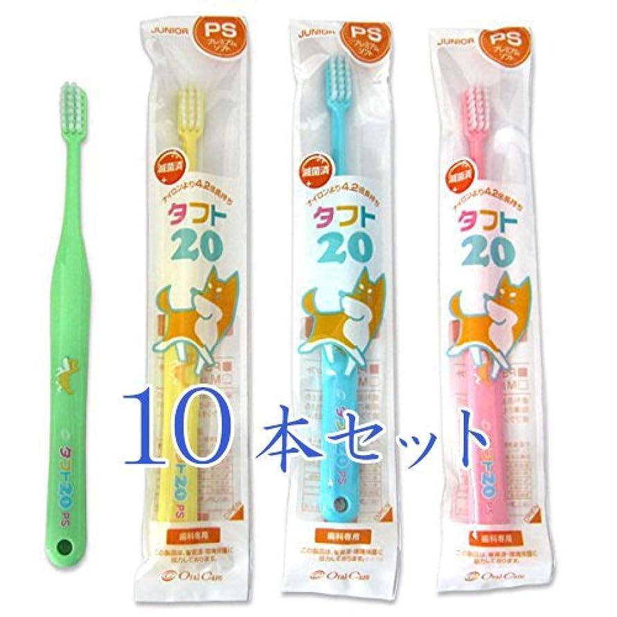 【オーラルケア】【歯科用】タフト20 PS 10本 プレミアムソフト 4色アソート【歯ブラシ】混合歯列期用(6~12歳)
