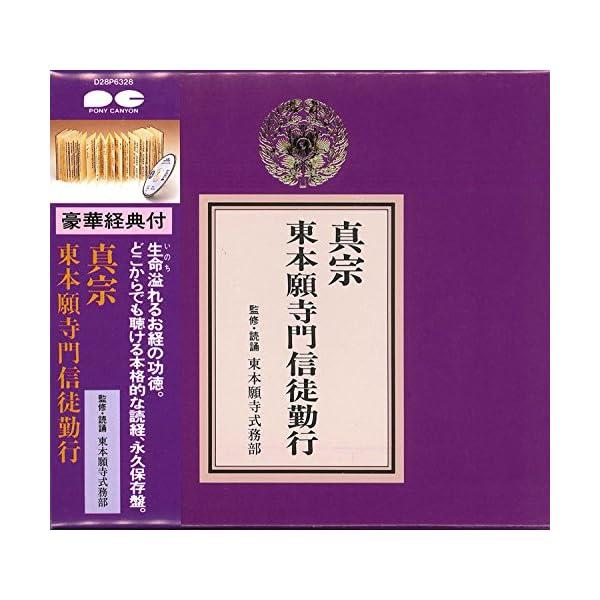 宗紋付きお経シリーズ 真宗 東本願寺門信徒勤行(...の商品画像