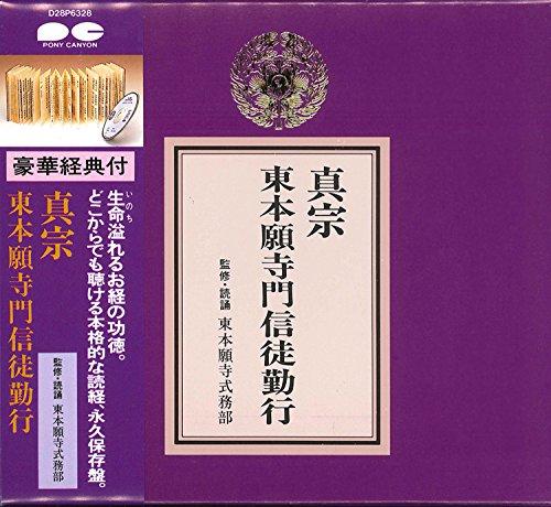 真宗東本願寺派門信徒勤行 CD+経典 (宗紋付きお経シリーズ)